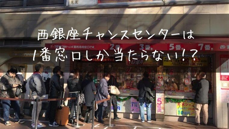 宝くじ 西銀座チャンスセンター