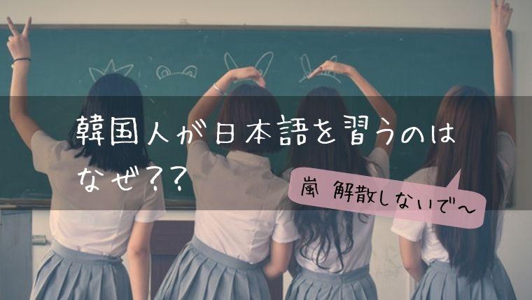 韓国人が日本語を習う年代別理由