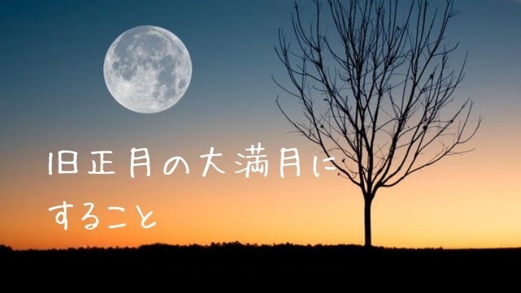 旧正月の大満月にすること