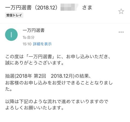 1万円選書当選メールのスクショ
