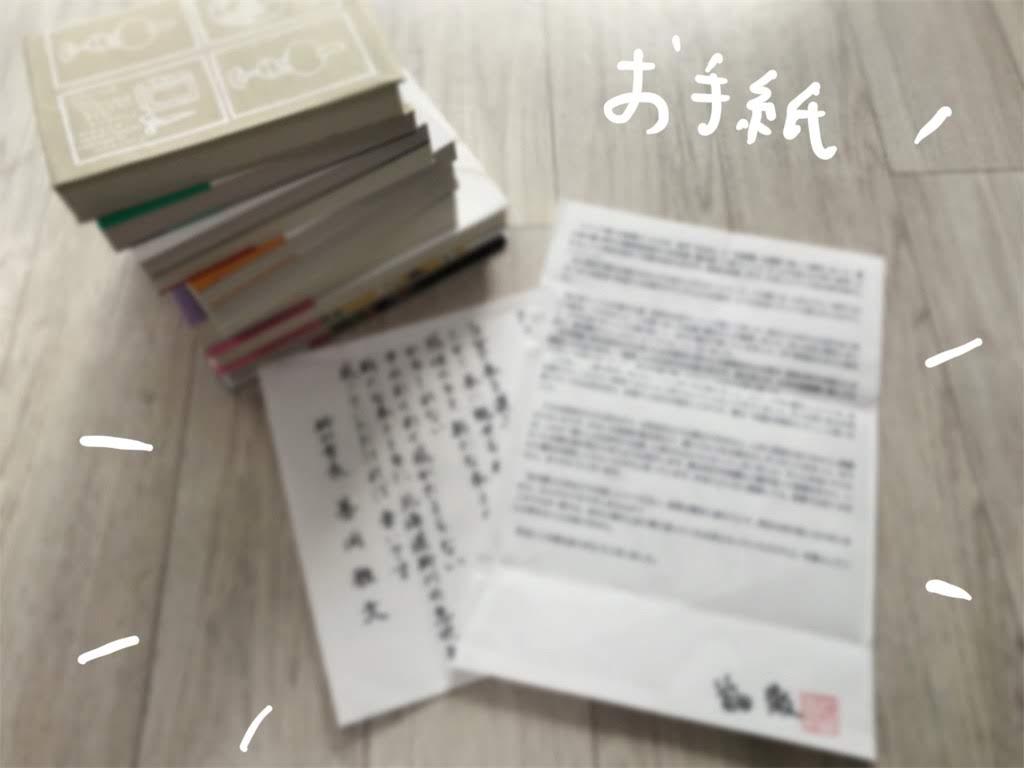 1万円選書の本と手紙