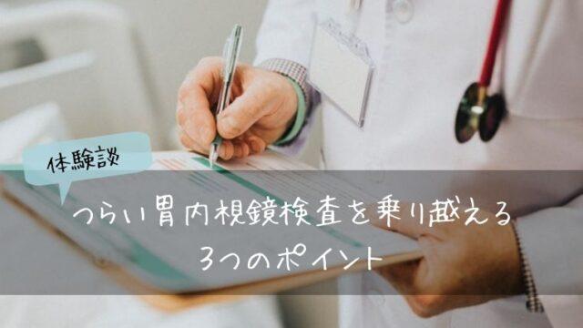 つらい胃内視鏡検査を乗り越える3つのポイント