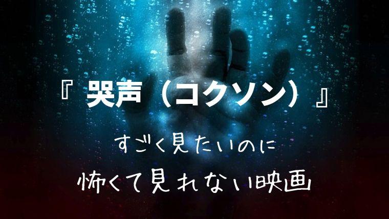 『哭声(コクソン)』すごく見たいのに怖くて見れない映画