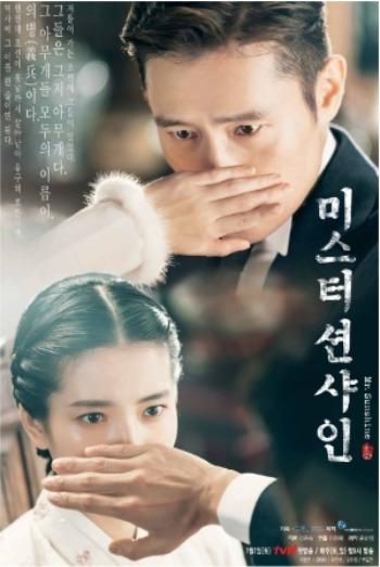 韓国ドラマ「ミスターサンシャイン」