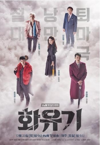 韓国ドラマ「花遊記」