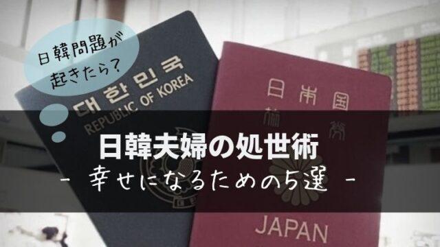 日韓夫婦の処世術:幸せになるための5選