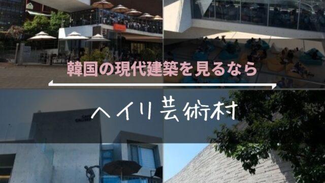 韓国のユニークな建築を見るなら『ヘイリ芸術村』がおすすめ!