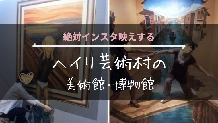 韓国のインスタ映えする美術館は、ヘイリ芸術村がおすすめ!