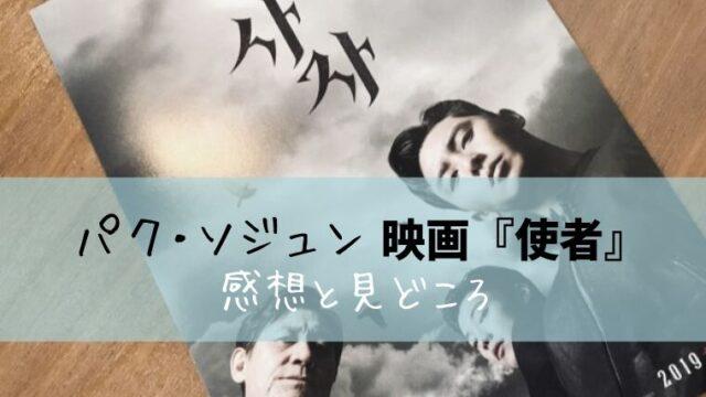 パク・ソジュンの映画『使者』を見た感想と見どころ:ネタバレなし