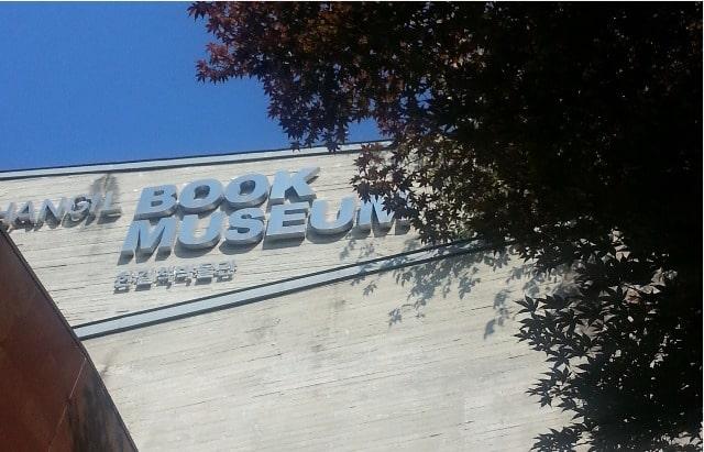 HANGIL BOOK MUSEUM