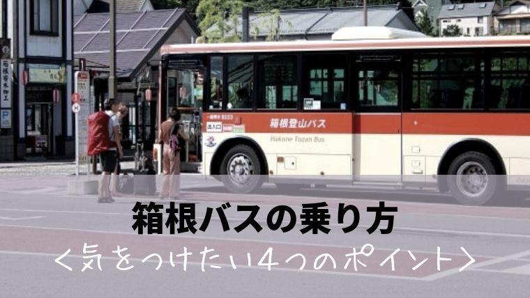 【箱根バスの乗り方】気をつけたい4つのポイント