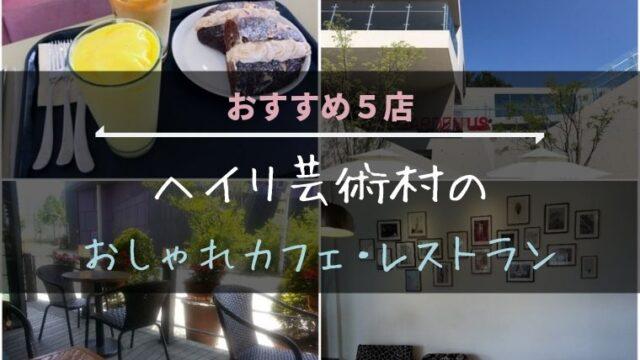 ヘイリ芸術村のおしゃれカフェ・レストラン【おすすめ5店】