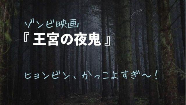 韓国ゾンビ映画『王宮の夜鬼』感想:ヒョンビンかっこよすぎ!