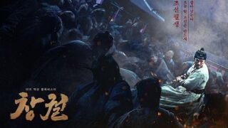 『王宮の夜鬼』poster