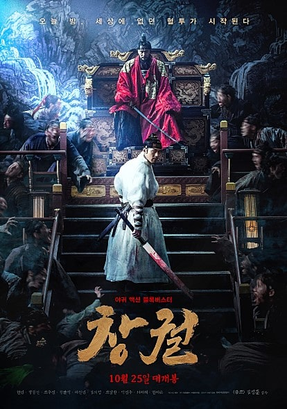 『王宮の夜鬼』ポスター