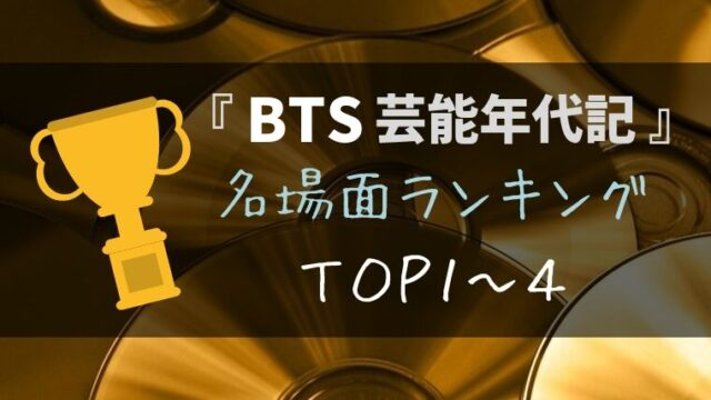 『BTS芸能年代記』TOP1~4:バラエティ名場面ランキング