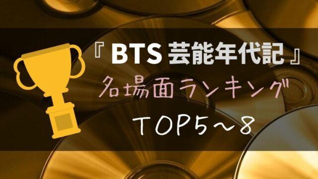 『BTS芸能年代記』TOP5~8:バラエティ名場面ランキング
