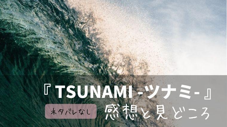 韓国映画『TSUNAMI -ツナミ-』感想:今見ても色あせない人間ドラマ
