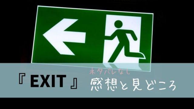 韓国映画『EXIT』感想と見どころ:ユナのくしゃ泣きが超リアル