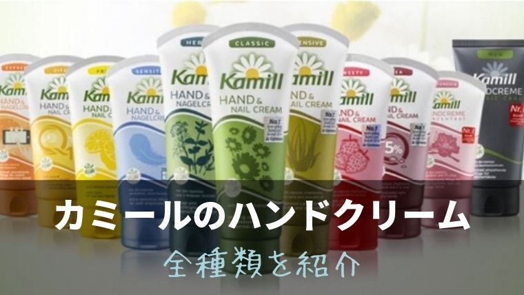Kamill(カミール)のハンドクリーム全種類を紹介!超おすすめ