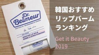 韓国おすすめリップバームランキング【Get it Beauty 2019】