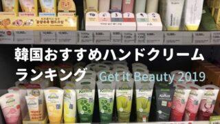 韓国おすすめハンドクリームランキング【Get it Beauty 2019】