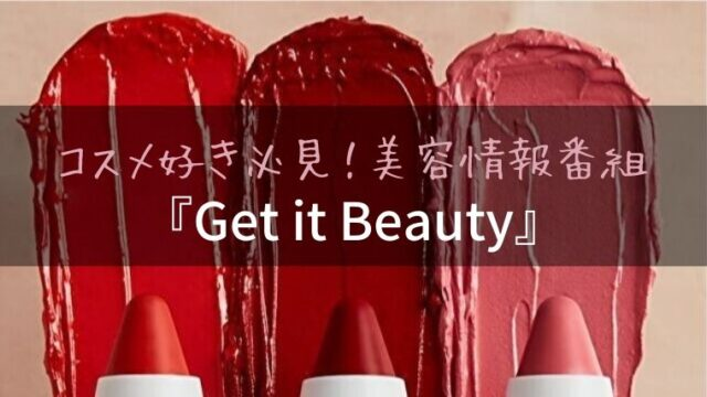 韓国コスメ好き必見!美容情報番組『Get it Beauty』