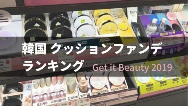 韓国おすすめクッションファンデ ランキング【Get it Beauty 2019】