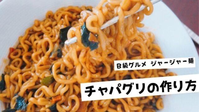 【チャパグリの作り方】韓国B級グルメ ジャージャー麺 in パラサイト半地下の家族