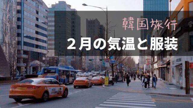 【韓国旅行】2月の気温と服装:2020年は暖冬、でも急な気温差に注意