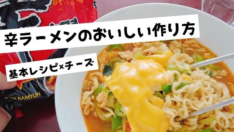 【辛ラーメン】一番おいしい基本レシピ × 簡単チーズアレンジ