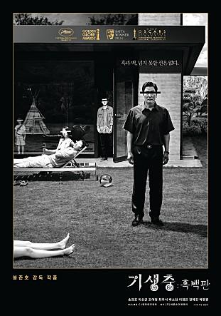 『パラサイト 半地下の家族』白黒版ポスター