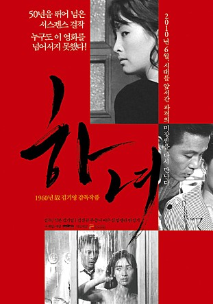 キム・ギヨン監督『下女』ポスター