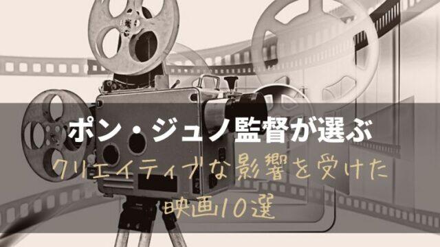 【おすすめ映画】ポン・ジュノ監督が選ぶ、クリエイティブな影響を受けた映画10選