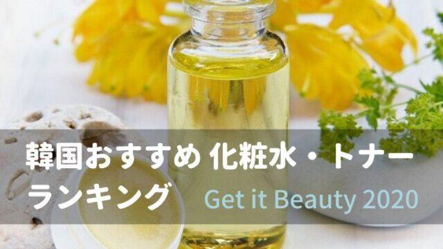 韓国おすすめ化粧水(トナー) ランキング【Get it Beauty 2020】