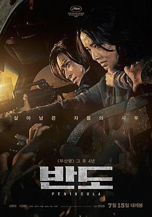 『半島』poster
