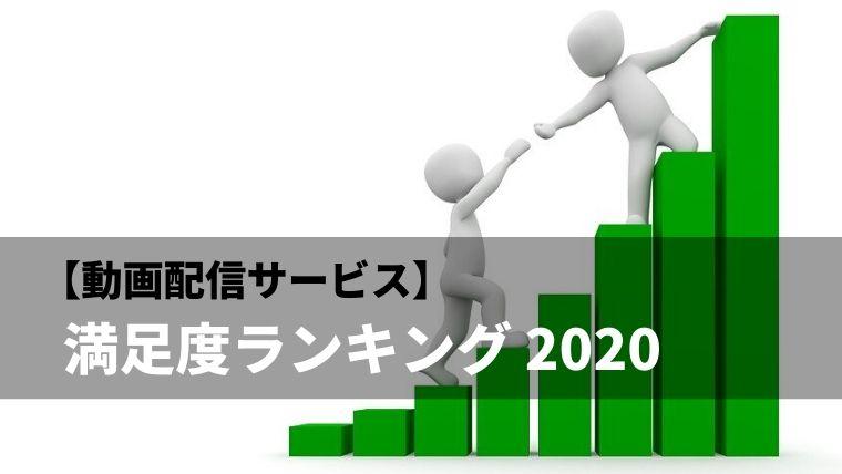 【動画配信サービス】満足度が高いのは?調査による満足度ランキング 2020