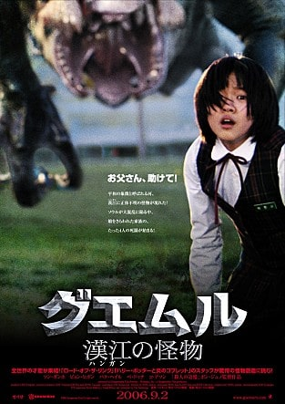 『グエムル』poster