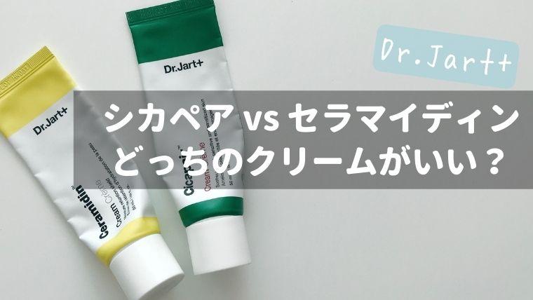 ドクタージャルトのシカペア vs セラマイディン、どっちのクリームがいい?:比較レビュー