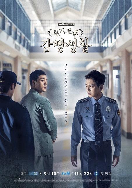 『刑務所のルールブック』poster
