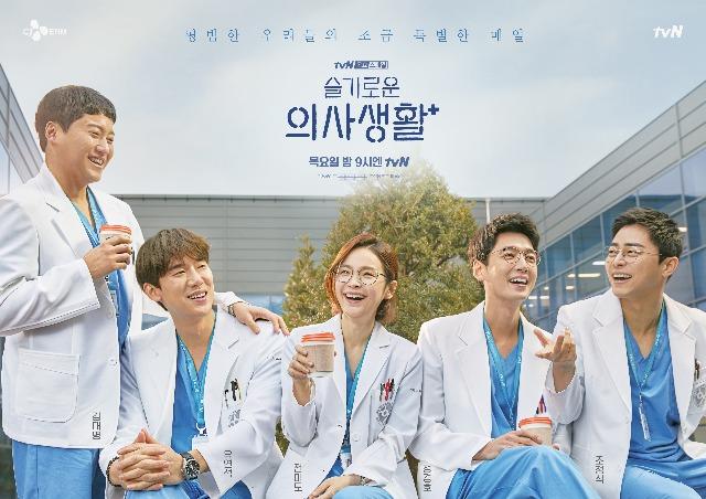 『賢い医師生活』poster