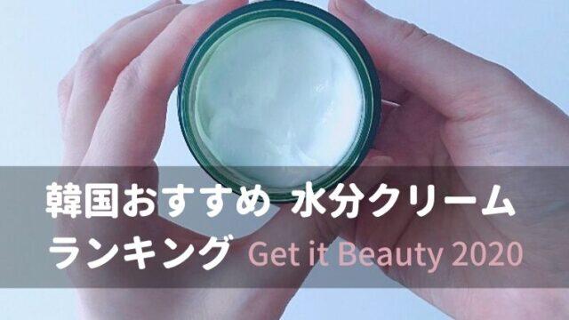 """【韓国】水分クリーム ランキング:専門家がおすすめする""""Get it Beauty 2020"""""""