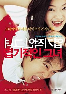 『猟奇的な彼女』poster