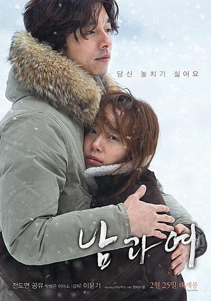『男と女』poster