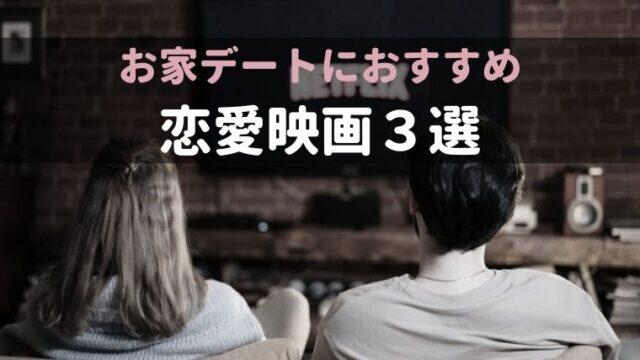 【韓国映画おすすめ】お家デートにぴったり!オシャレで雰囲気のいい恋愛映画