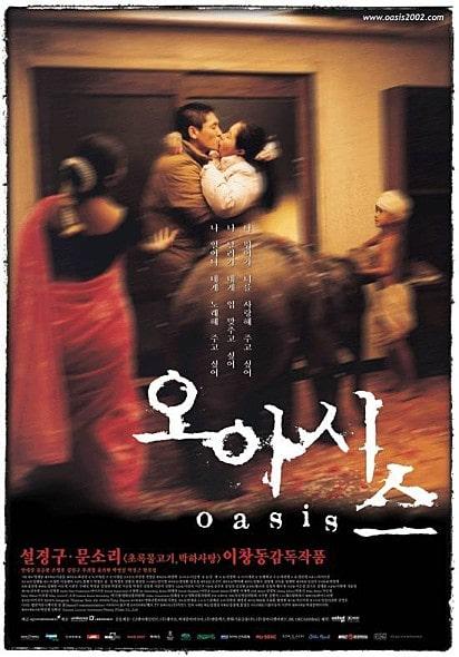 『オアシス』poster