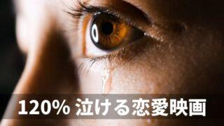 【韓国映画おすすめ】泣ける恋愛映画の歴代名作ランキング