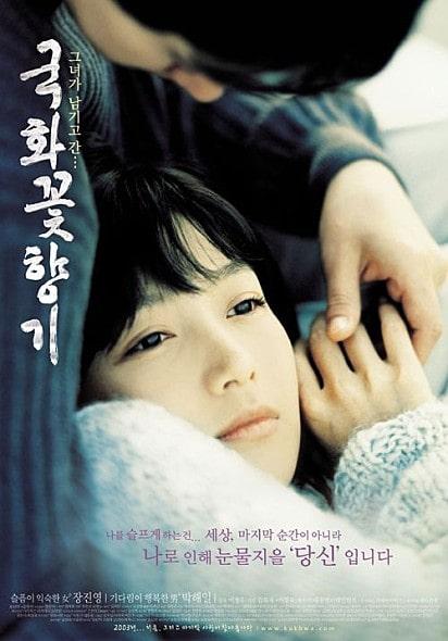 『菊花の香り』poster