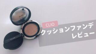 """【CLIOクッションファンデ 初心者レビュー】シンプルメイクは""""おてもやん""""になるかも?"""
