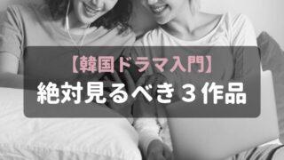 【韓国ドラマ入門】愛の不時着、梨泰院クラスより絶対見るべき3作品はこれ!